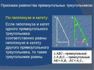 Признаки равенства прямоугольных треугольников: По гипотенузе и катету: Если