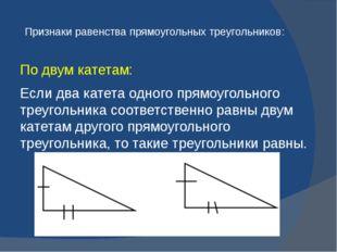 По двум катетам: Если два катета одного прямоугольного треугольника соответст