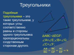 Подобные треугольники – это такие треугольники, у которых углы соответственно