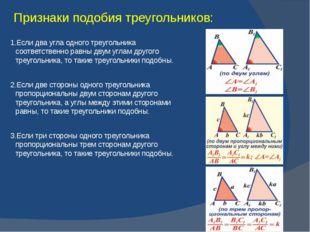 Признаки подобия треугольников: 1.Если два угла одного треугольника соответст