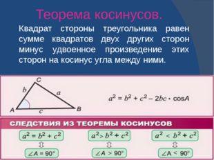 Теорема косинусов. Квадрат стороны треугольника равен сумме квадратов двух др