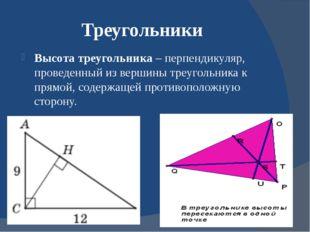 Треугольники Высота треугольника – перпендикуляр, проведенный из вершины треу