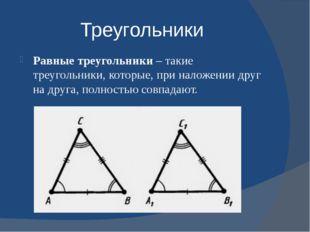 8. Гипотенузой треугольника АВС, изображенного на рисунке, является сторона: