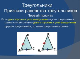 Треугольники Признаки равенства треугольников Первый признак Если две стороны