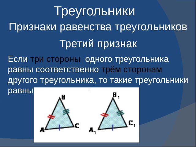 Признаки равенства треугольников Третий признак Если три стороны одного треуг...