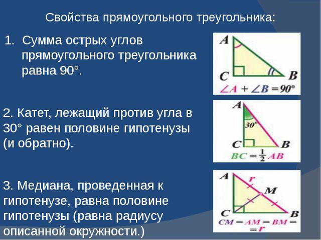 Свойства прямоугольного треугольника: 1. Сумма острых углов прямоугольного тр...