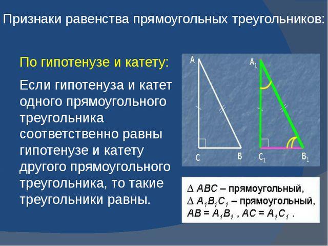 Признаки равенства прямоугольных треугольников: По гипотенузе и катету: Если...