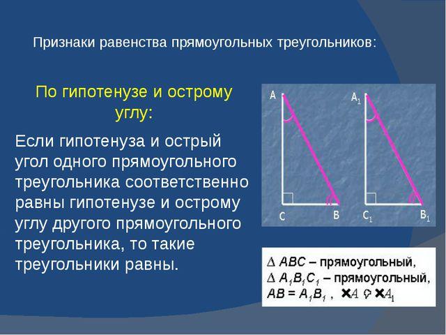 По гипотенузе и острому углу: Если гипотенуза и острый угол одного прямоуголь...