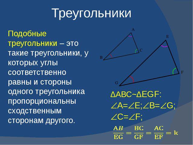 Подобные треугольники – это такие треугольники, у которых углы соответственно...