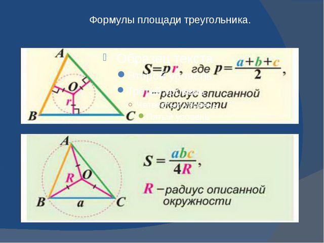 Формулы площади треугольника.