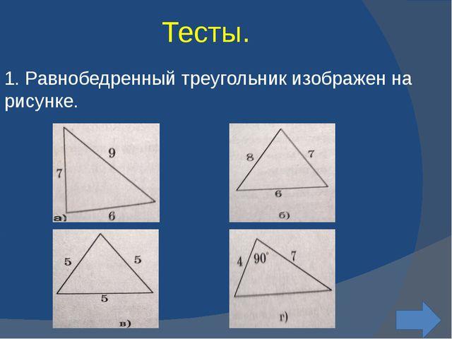 Тесты. 1. Равнобедренный треугольник изображен на рисунке.