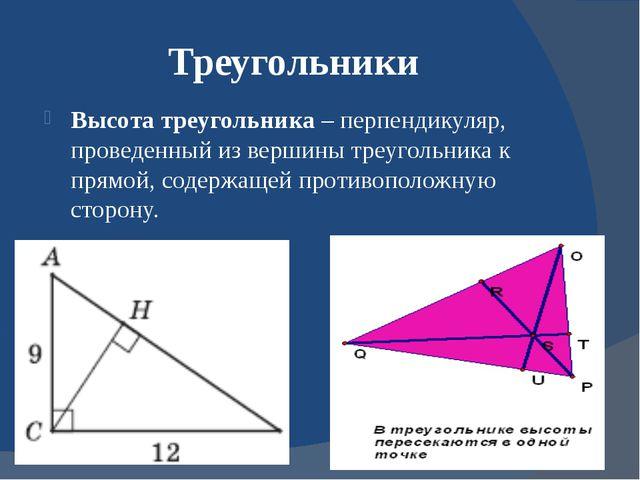 Треугольники Высота треугольника – перпендикуляр, проведенный из вершины треу...