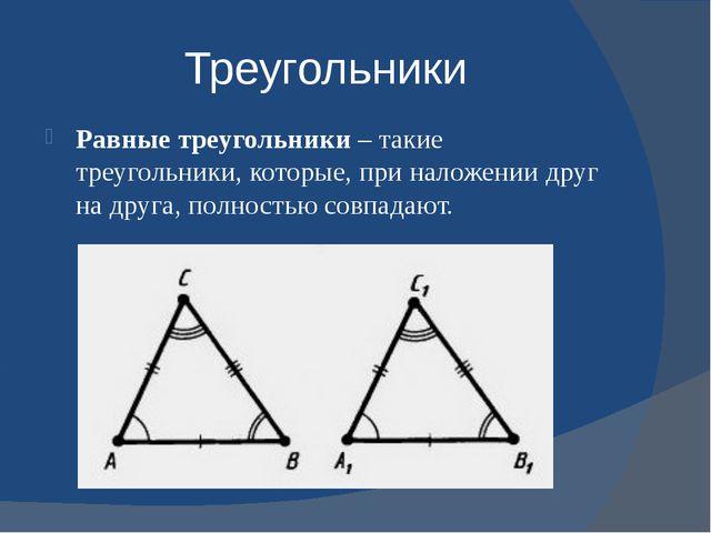 8. Гипотенузой треугольника АВС, изображенного на рисунке, является сторона:...