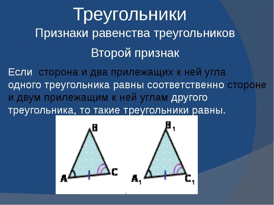 Треугольники Признаки равенства треугольников Второй признак Если сторона и...