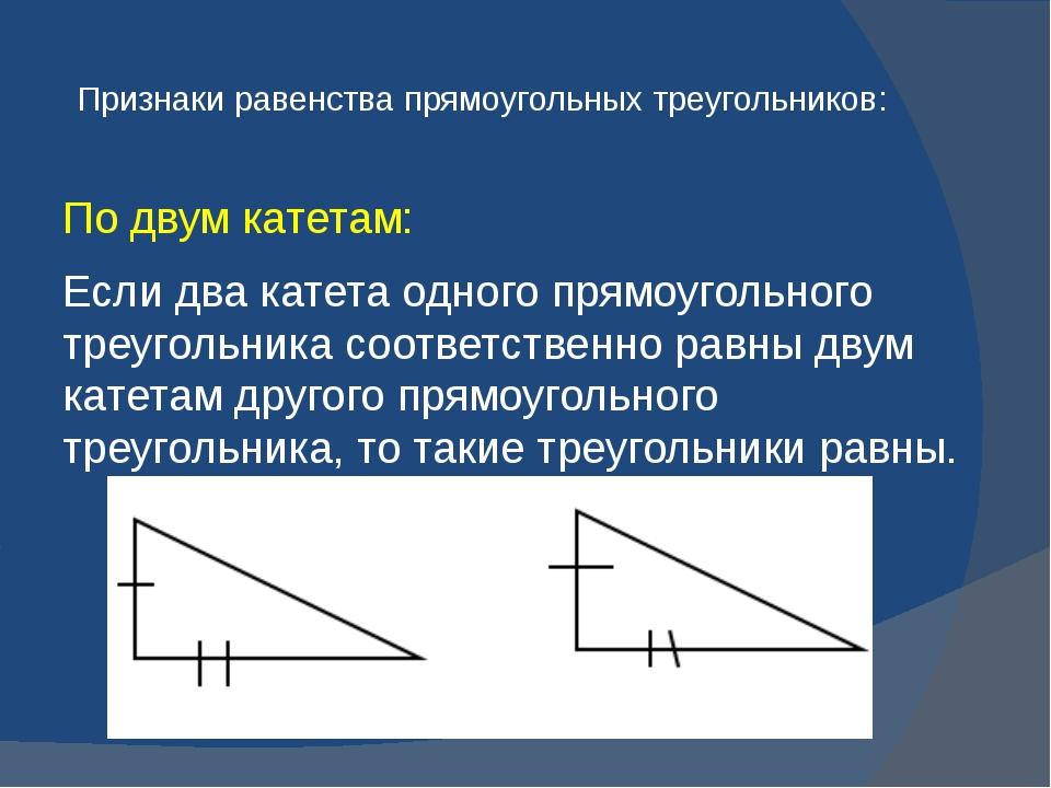 По двум катетам: Если два катета одного прямоугольного треугольника соответст...