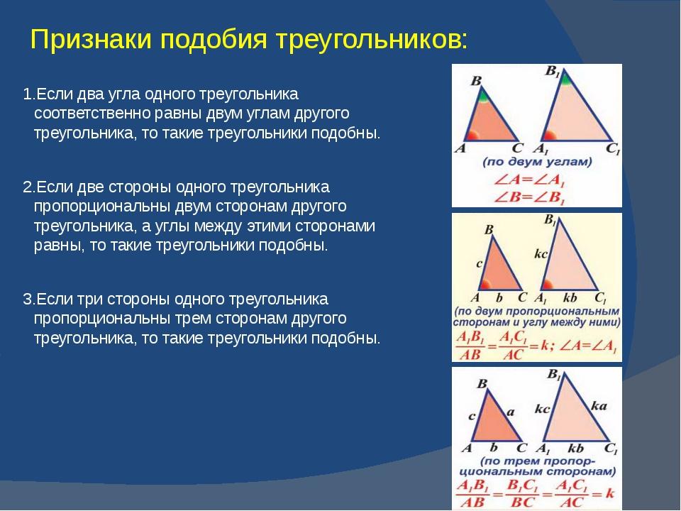 Признаки подобия треугольников: 1.Если два угла одного треугольника соответст...