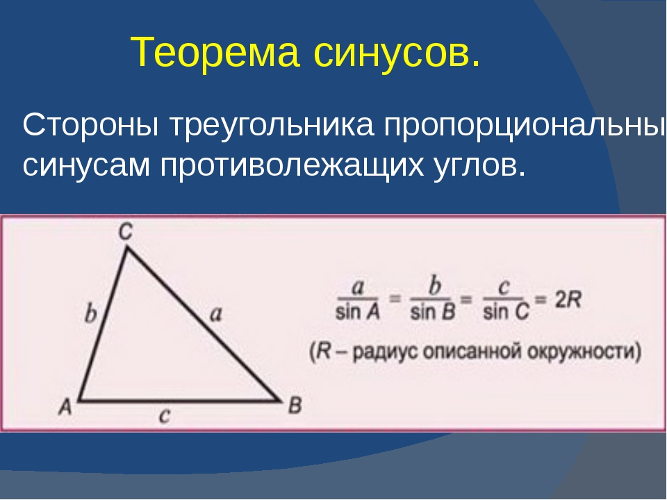 Теорема синусов. Стороны треугольника пропорциональны синусам противолежащих...