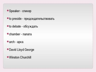Speaker - спикер to preside - председательствовать to debate - обсуждать cham