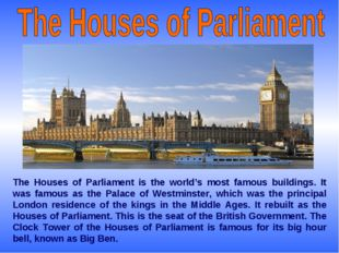 The Houses of Parliament is the world's most famous buildings. It was famous