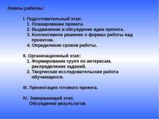 Этапы работы: I. Подготовительный этап:  1. Планирование проекта.  2. Выдв