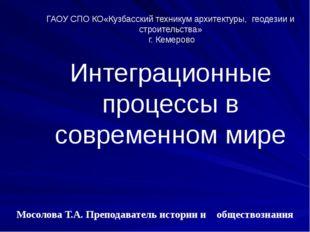 ГАОУ СПО КО«Кузбасский техникум архитектуры, геодезии и строительства» г. Кем