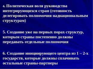 4. Политическая воля руководства интегрирующихся стран (готовность делегирова