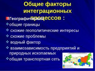 Общие факторы интеграционных процессов : Географический общие границы схожие