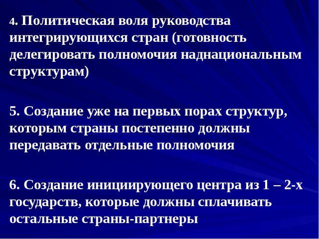 4. Политическая воля руководства интегрирующихся стран (готовность делегирова...