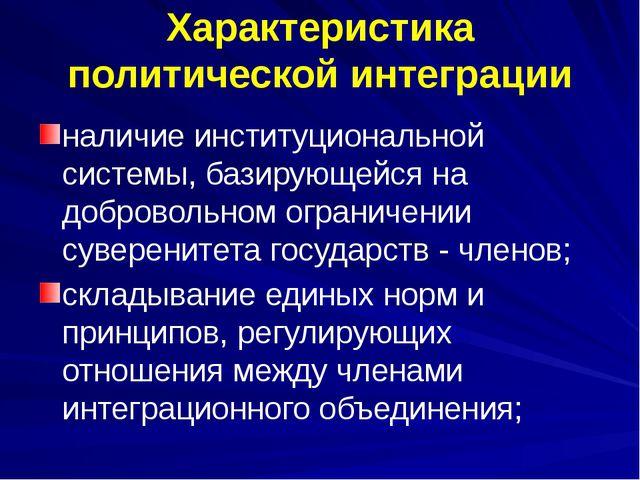 Характеристика политической интеграции наличие институциональной системы, баз...