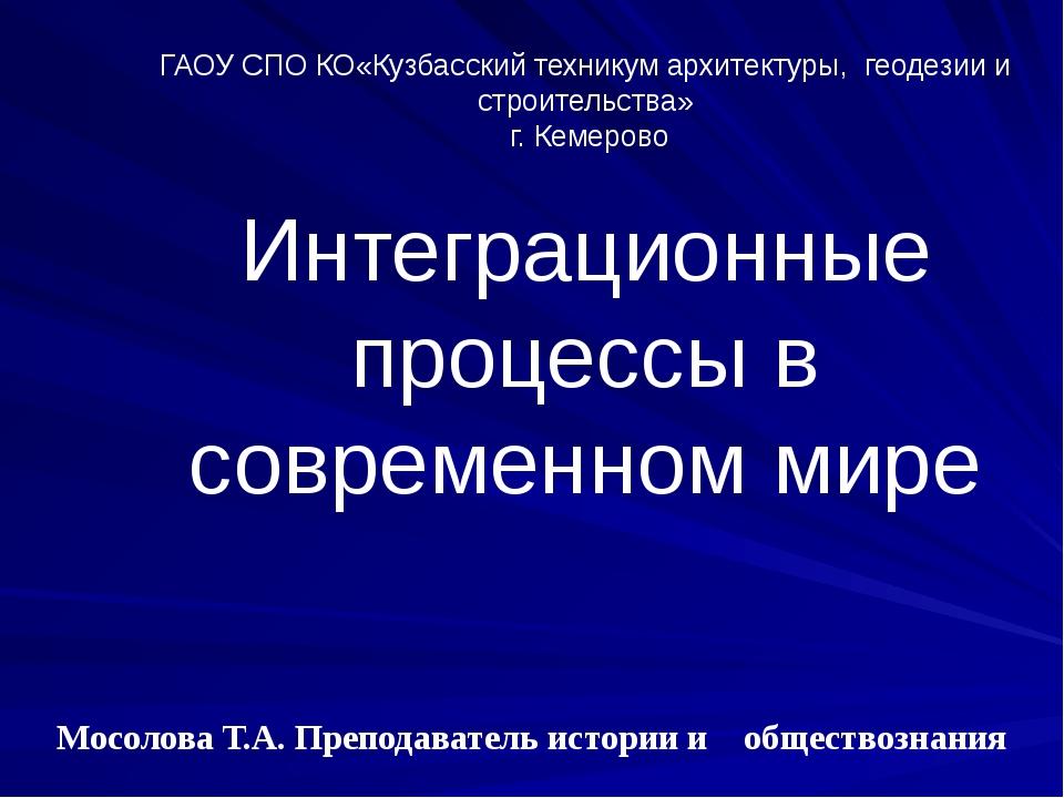 ГАОУ СПО КО«Кузбасский техникум архитектуры, геодезии и строительства» г. Кем...