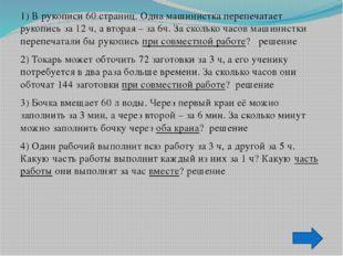 60:12 =5(с.) – 1 машинистка напечатает за час 60:6 = 10(с.) – 2 машинистка на