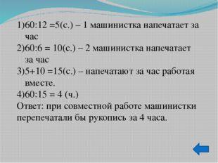 72:3 = 24(з.) – может обточить токарь за 1 час. 3 ∙ 2 = 6 (ч.) – потребуется