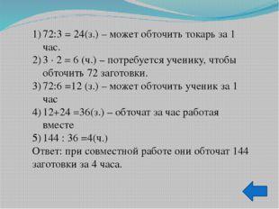1)60:3 =20(л.) – бочка заполнится за минуту через 1 кран. 2) 60:6 = 10(л.) -