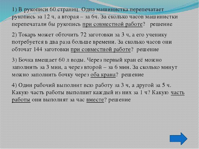 60:12 =5(с.) – 1 машинистка напечатает за час 60:6 = 10(с.) – 2 машинистка на...