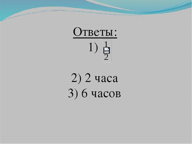 10 ч 5 ч Составить задачу по рисунку