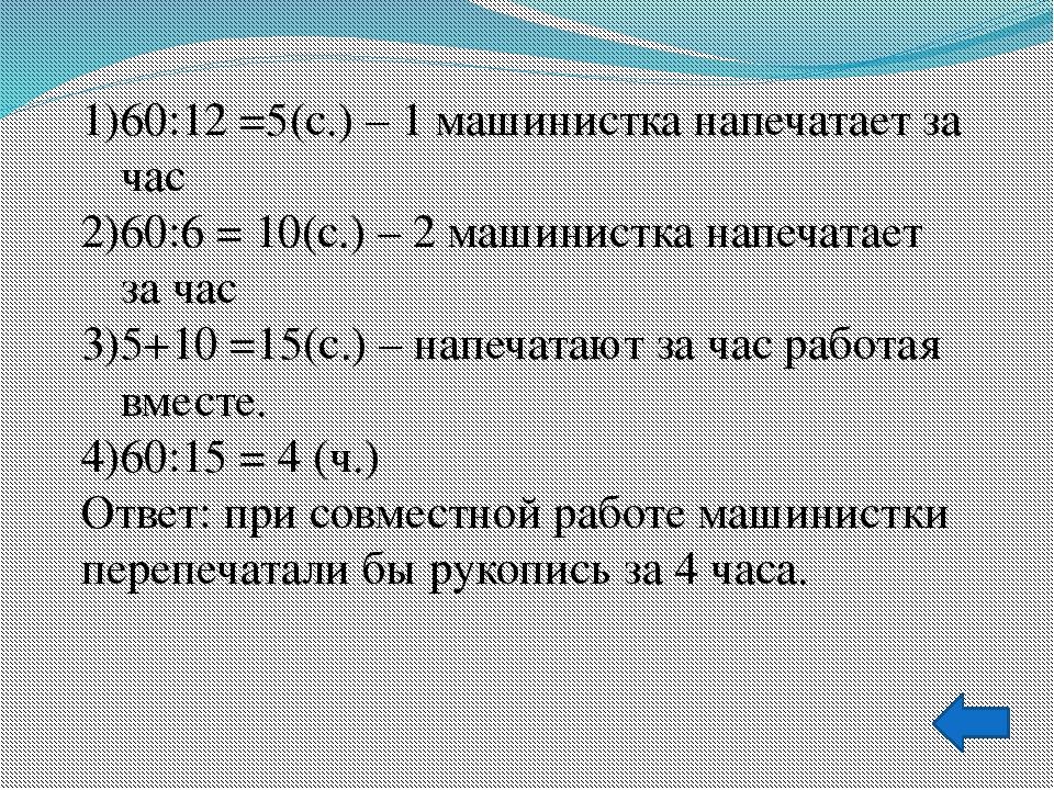 72:3 = 24(з.) – может обточить токарь за 1 час. 3 ∙ 2 = 6 (ч.) – потребуется...