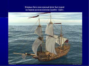 Впервые бело-сине-красный флаг был поднят на первом русском военном корабле «