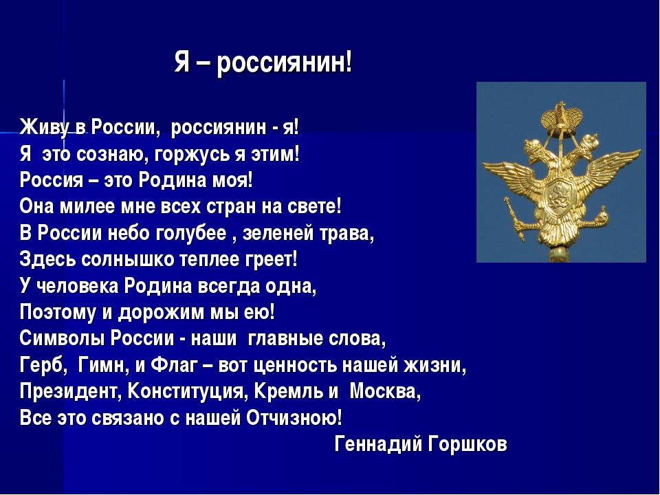 Я – россиянин! Живу в России, россиянин - я! Я это сознаю, горжусь я этим! Ро...