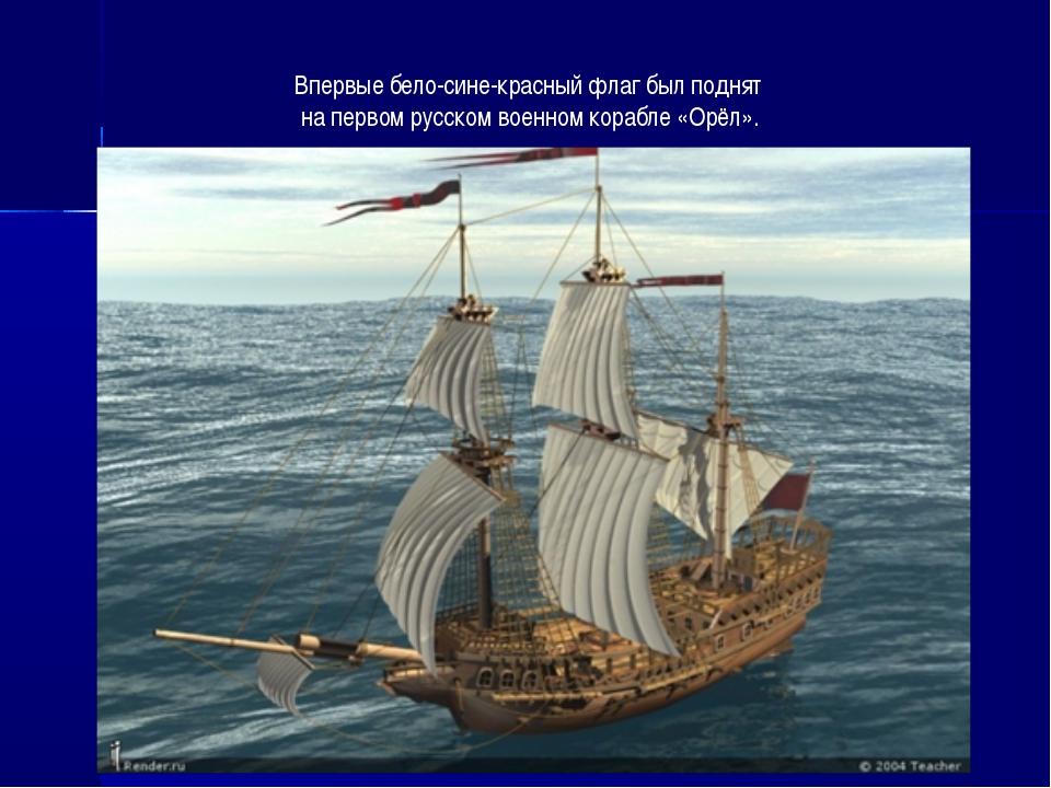 Впервые бело-сине-красный флаг был поднят на первом русском военном корабле «...