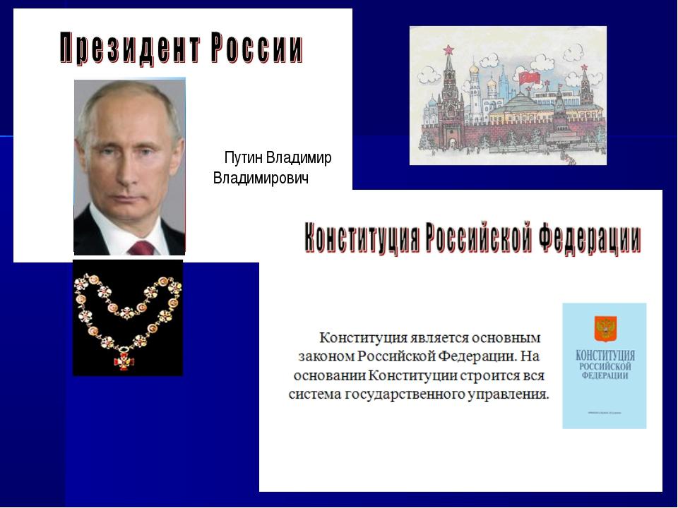 Путин Владимир Владимировичдими