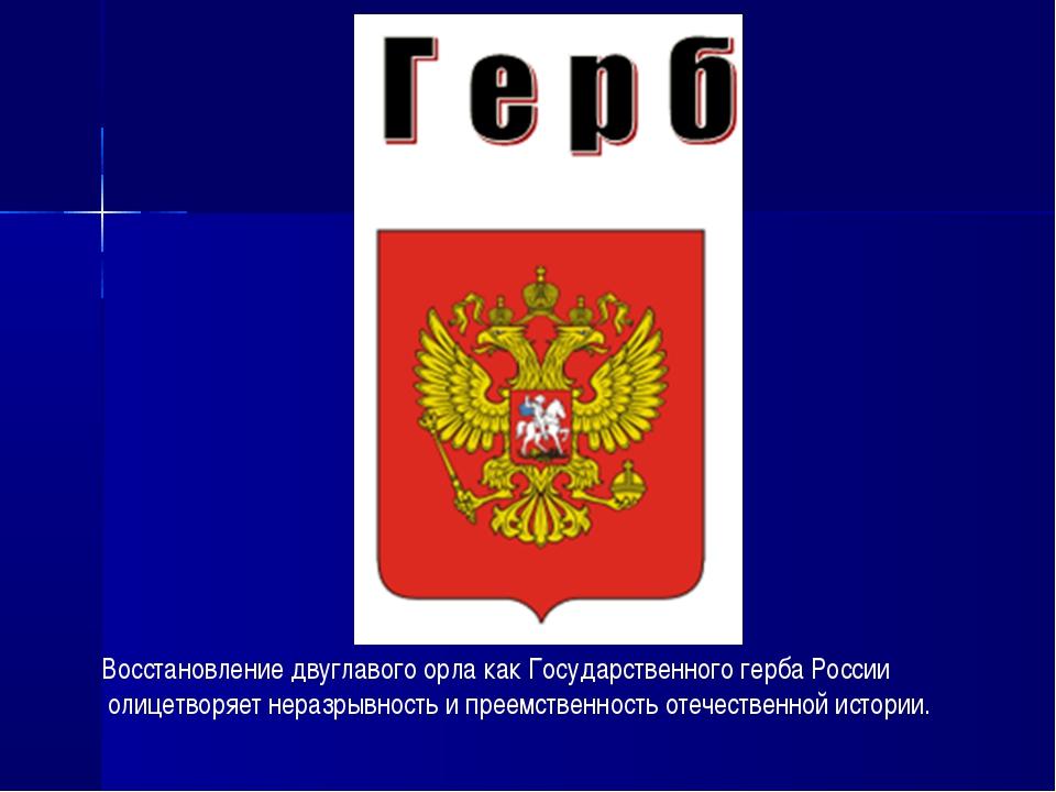 Восстановление двуглавого орла как Государственного герба России олицетворяет...