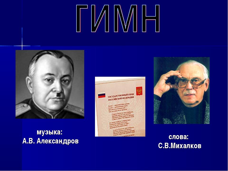 музыка: А.В. Александров слова: С.В.Михалков