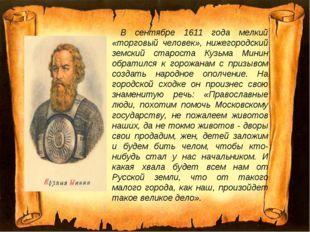 В сентябре 1611 года мелкий «торговый человек», нижегородский земский старос