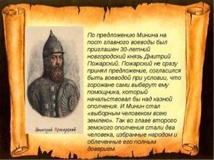 По предложению Минина на пост главного воеводы был приглашен 30-летний новгор