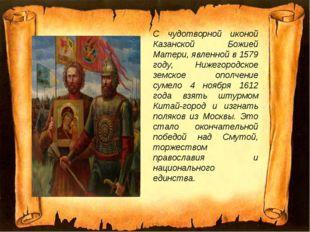 С чудотворной иконой Казанской Божией Матери, явленной в 1579 году, Нижегород