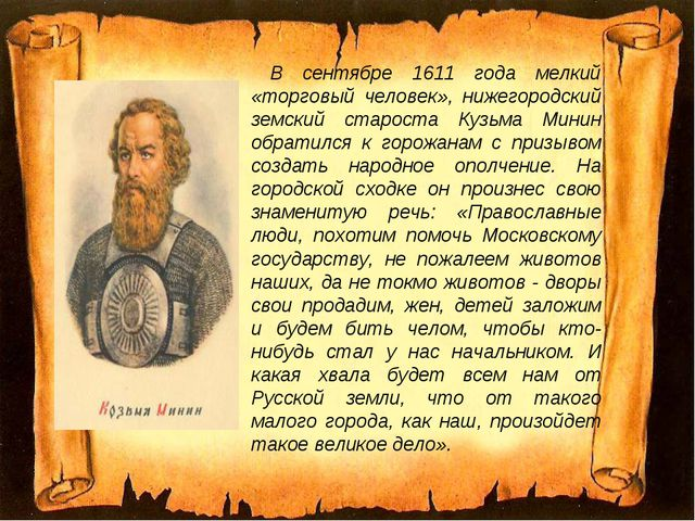 В сентябре 1611 года мелкий «торговый человек», нижегородский земский старос...
