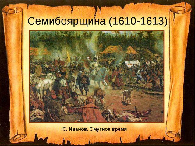 Семибоярщина (1610-1613) С. Иванов. Смутное время