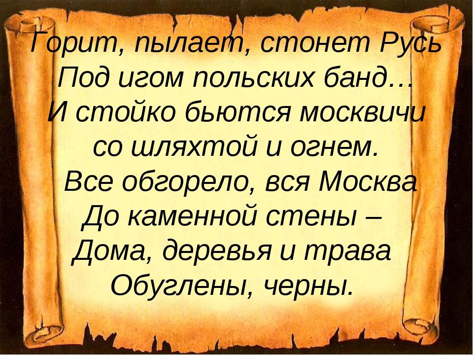 Горит, пылает, стонет Русь Под игом польских банд… И стойко бьются москвичи с...