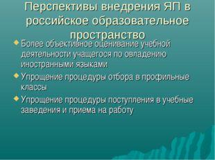 Перспективы внедрения ЯП в российское образовательное пространство Более объе