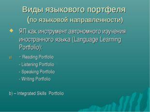 Виды языкового портфеля (по языковой направленности) ЯП как инструмент автоно